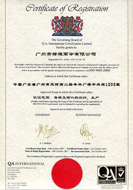 QA认证证书