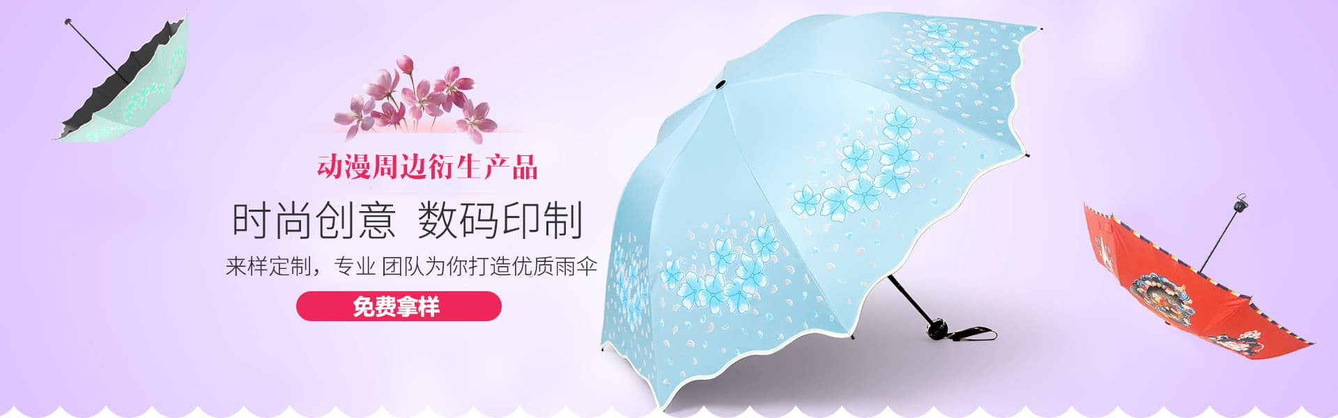 全自动雨伞定制
