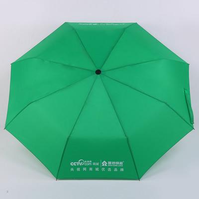 创意三折雨伞