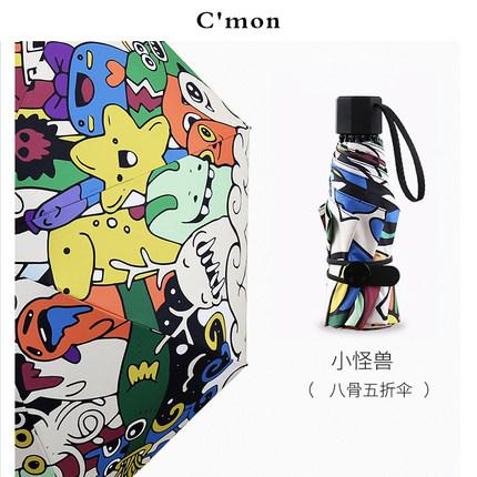 数码印卡通雨伞
